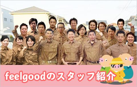 feel goodのスタッフ紹介