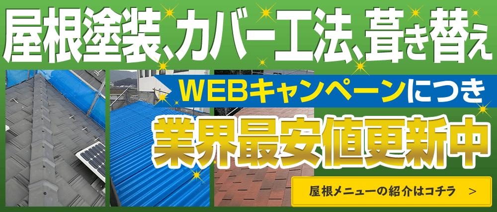 屋根塗装・カバー工法  葺き替え WEBキャンペーンにつき業界最安値更新中