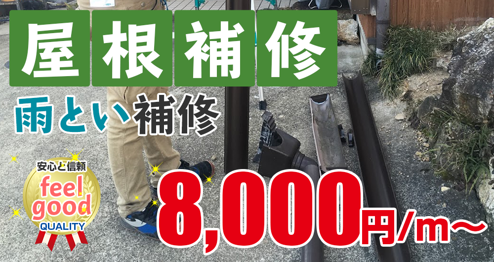 フィールグッドの雨とい補修 8,000円/m~