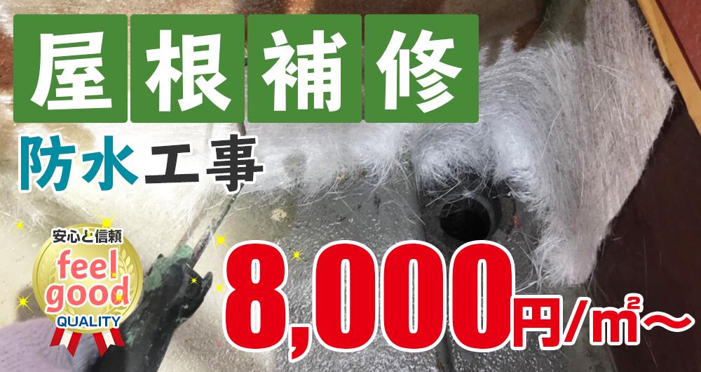 フィールグッドの防水工事 8,000円/㎡~