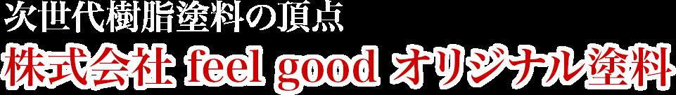 次世代樹脂塗料の頂点 株式会社 feel good オリジナル塗料