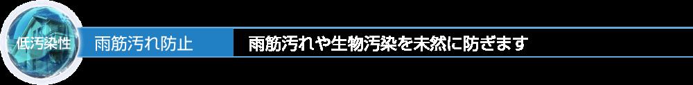 天日・日吉の低汚染性 雨筋汚れ防止