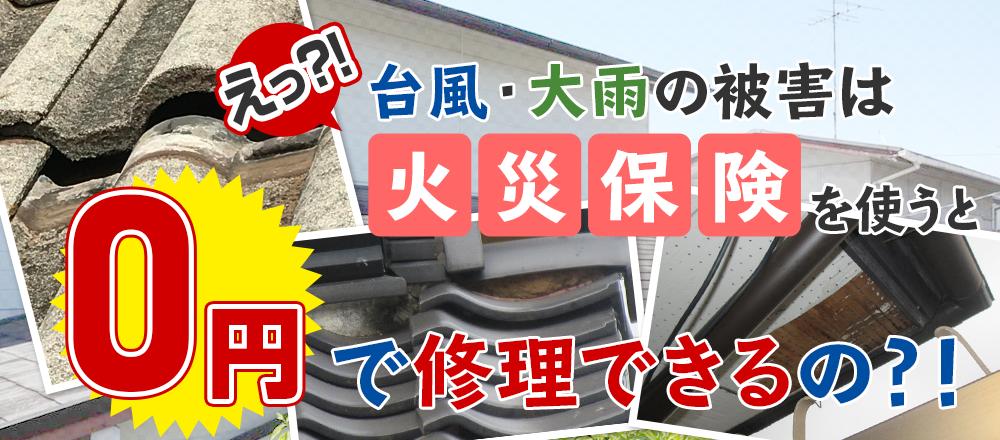 えっ?!台風大雨の被害は火災保険を使うと0円で修理できるの?!