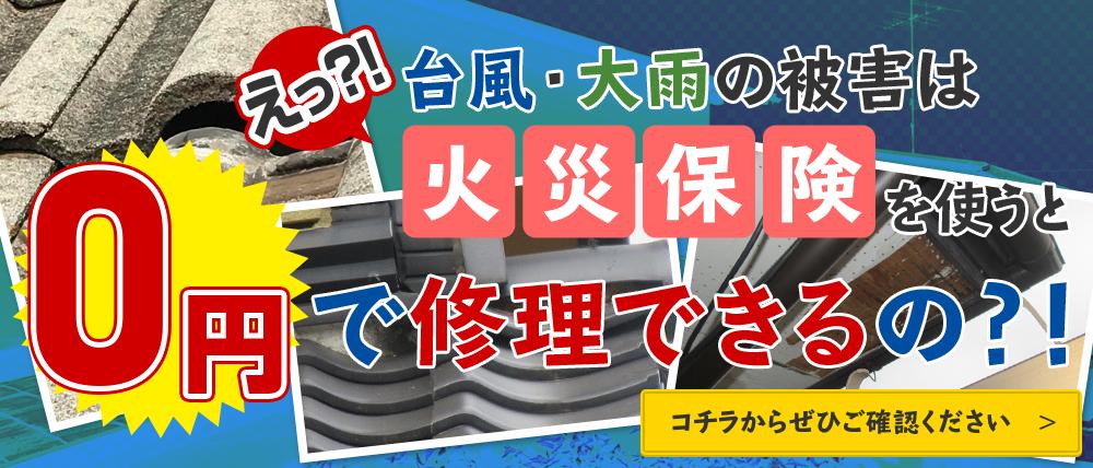 台風・大雨の被害は火災保険を使うと0円で修理できるの?!