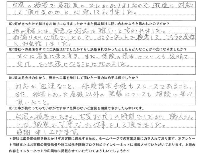【迅速な対応が良かった】 岐阜県各務原市 K様 外壁塗装 外壁・屋根塗装フィールグッド -feelgood-