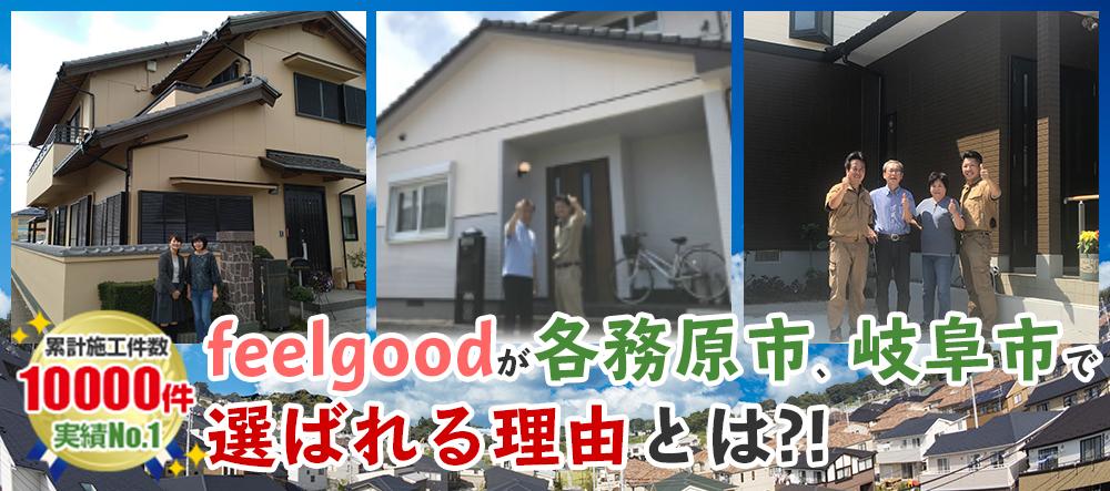 フィールグッドが各務原市、岐阜市で選ばれる理由とは!