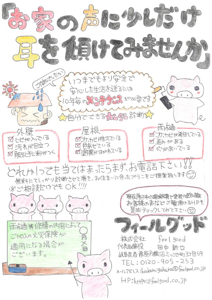 亀ちゃん手書きチラシ 派手のサムネイル