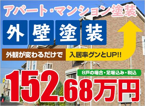 アパート・マンション外壁塗装138.8万円~